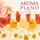 憂鬱を癒すアロマ・ピアノ ~四葉 ヒーリング・ピアノ・セレクション~/四葉