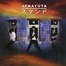 スタンド/J.P.NAYUTA