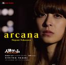 arcana/中村 慈