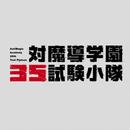 TVアニメ「対魔導学園35試験小隊」サウンドトラック Selection/A-bee