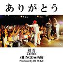 ありがとう/般若/ZORN/SHINGO★西成