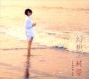 幻想と純愛/イチヤナギ ユウ