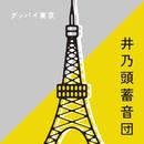 グッバイ東京/井乃頭蓄音団