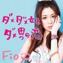 ダメダメ女とダメ男の恋/Fio