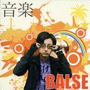 音楽/BALSE