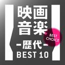 映画音楽歴代ベスト10/スターライトオーケストラ&シンガーズ