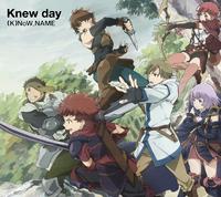 「灰と幻想のグリムガル」オープニング・テーマ「Knew day」/(K)NoW_NAME