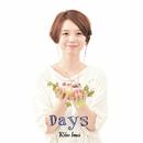 Days/今井里歩
