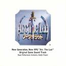 アークザラッド オリジナル・ゲームサウンドトラック/アークザラッド