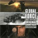 グローバルフォース 新・戦闘国家 オリジナル・サウンドトラック/グローバルフォース 新・戦闘国家
