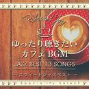 ゆったり聴きたいカフェBGM~スウィートジャズベスト/Cafe lounge Jazz