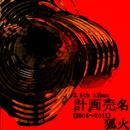 計画売名 (2005~2011)/狐火