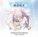 勇者死す。 オリジナルサウンドトラック ~イトケン・リミテッド~/伊藤賢治