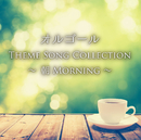 オルゴール Theme Song Collection ~朝 Morning~/ヒーリング アロマ サウンド