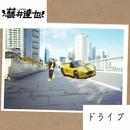 ドライブ/藤井達也