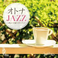 オトナJAZZ ~心地よい木漏れ日のカフェで~/Moonlight Jazz Blue & JAZZ PARADISE