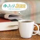 ゆったりJAZZ~部屋でまどろみながら~/Moonlight Jazz Blue & JAZZ PARADISE