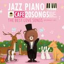 カフェで流れるジャズピアノ20 THE BEST LOVE SONGS~BITTER&SWEET LOVE~/カフェで流れるジャズピアノ20 THE BEST LOVE SONGS~BITTER&SWEET LOVE~