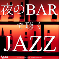 夜のBARで聴くJAZZ/JAZZ PARADISE&Moonlight Jazz Blue
