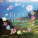 リラックス・ハワイ ~ゆるやかな時間の中で~/RELAX WORLD
