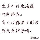 生まれは北海道の釧路市育ちは鶴舞う形の群馬県伊勢崎/藤井達也