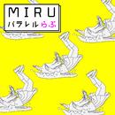 パラレルらぶ/MIRU