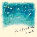 2人のダンスホール/KaRaLi