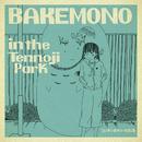 BAKEMONO in the Tennoji Park/コンテンポラリーな生活