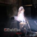 戦場の女神たち/Re:NO