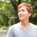 Always love you/下松翔