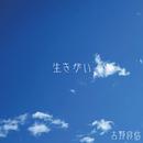 生きがい/吉野良信