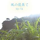 風の最果て/YU-TA