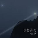 灯台の光/YU-TA