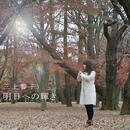 明日への輝き/三上響子