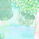 青い湖/三上響子
