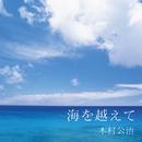 海を越えて/木村公治