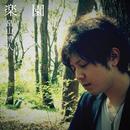 楽園/畠山博人
