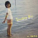 Sunshine Kiss/as.*あやの