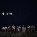 星/HEVEN