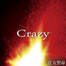 Crazy ~道なき道を目指す者達への挽歌~/住友聖命