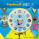 「マンガをはみだした男 ~赤塚不二夫~」オリジナル・サウンドトラック/Shuta Hasunuma