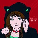 猫かぶる/MOSHIMO