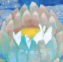 けものと花/ツヅリ・ヅクリ
