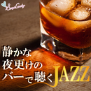 静かな夜更けのバーで聴くJAZZ/Moonlight Jazz Blue And JAZZ PARADISE
