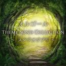 オルゴール Theme Song Collection ~スタジオジブリ~/ヒーリング アロマ サウンド