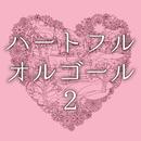ハートフル・オルゴール 2/ヒーリング アロマ サウンド