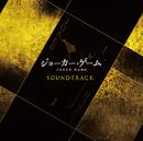TVアニメ「ジョーカー・ゲーム」サウンドトラックCD/音楽:川井 憲次