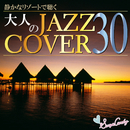 静かなリゾートで聴く大人のジャズカバー 30/Moonlight Jazz Blue & Jazz Paradise