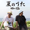 夏のうた/昭和の兄弟
