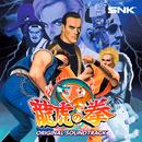 龍虎の拳/SNK サウンドチーム